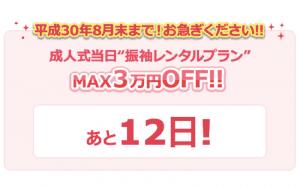 【残り12日】振袖が3万円OFF&前撮り全カットデータプレゼントは8月末まで!【サッポロファクトリー店】