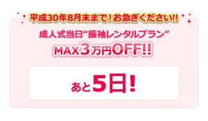 【残り5日】振袖が3万円OFF&前撮り全カットデータプレゼントは8月末まで!【サッポロファクトリー店】