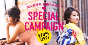 【旭川店】成人写真前撮り・後撮りのお得な7大キャンペーン&スペシャル特典♡