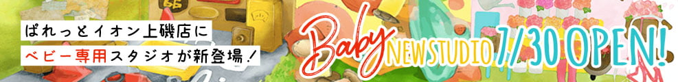bnr_babykamiiso