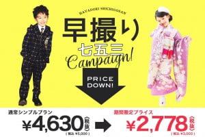 【ウイングベイ小樽店】10月末まで七五三早撮りキャンペーン継続決定!!!