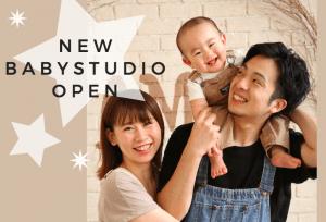 【1才記念】BABY専用スタジオで撮影されたお客様紹介PART9【Palette札幌中央店】