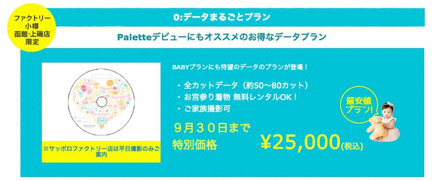 スクリーンショット 2018-09-24 20.22.13
