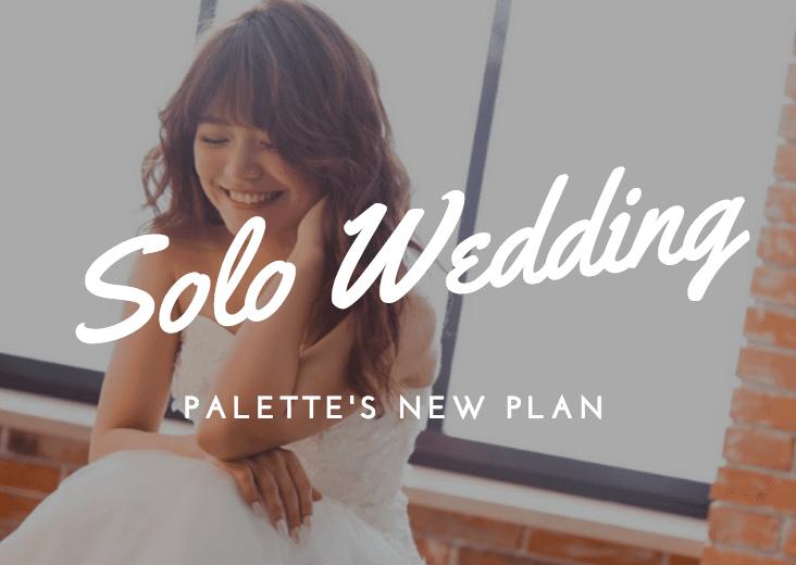 solo wedding