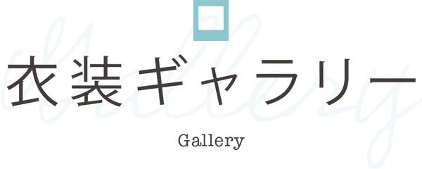 h1_dress-gallery
