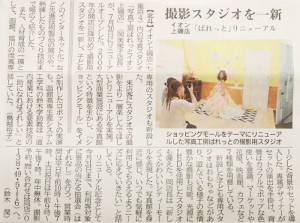 上磯新聞メディア