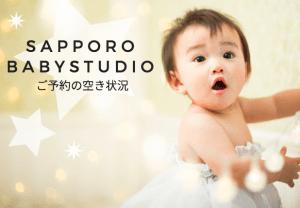 【おしらせ】BABYスタジオの予約空き情報をご案内☆.*【Palette札幌中央店】