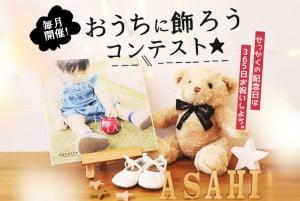 【写真を飾って豪華商品GET☆】9月もお家に飾ろうコンテスト開催中!【ウイングベイ小樽店】
