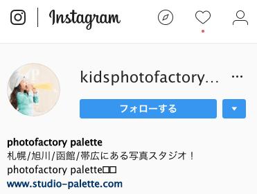 ぱれっとインスタ