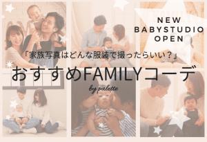 【HOW TO】家族写真はどんな服装で撮ったらいい?おすすめFamilyコーデ【Paltte札幌中央店】