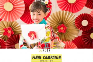 【旭川店】残り少し!12月末までの七五三ファイナルキャンペーン☆