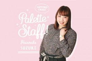 ヘアメイクスタッフ紹介.*Palette札幌中央店【Suzuki】