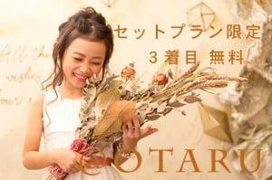 【ウイングベイ小樽店】七五三12月の平日限定特典のご紹介!