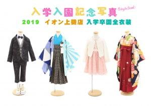 2019年最新版☆入学・卒園袴の全衣装公開!【イオン上磯店】