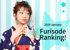 最強振袖 furisode ranking