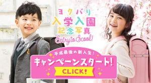 【旭川店】平成最後の新入生!入学記念撮影1月のキャンペーン☆