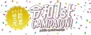 【ウイングベイ小樽店】令和元年スペシャルキャンペーン*5月限定成人式当日レンタルフェア開催決定♡