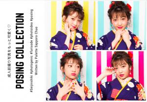 【札幌中央店】ご成人の前撮り&後撮りをするならPaletteへ♪♪人気の可愛いポーズをご紹介♡