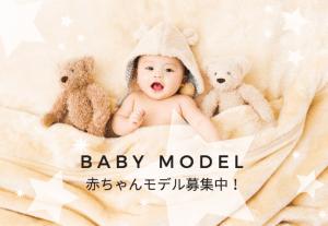 【Paletteファクトリー店】Babyモデル大募集!!