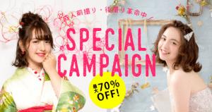 【旭川店】NEW 20th PLAN4月中のお得なcampaign☆