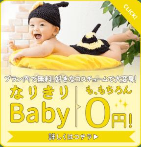 bnr-baby01