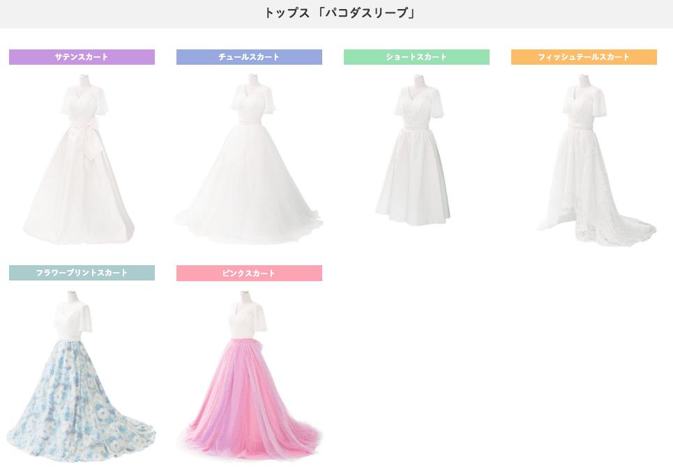セパレートドレス