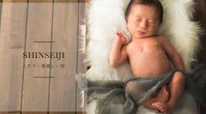 【人生で一番優しい顔】新生児フォトはぱれっとで@ぱれっと函館店
