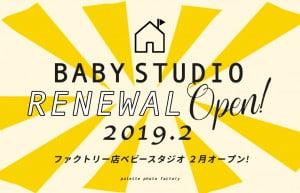 【リニューアル】ファクトリー店でベビー・キッズ撮影ができる2つのスタジオをご紹介!