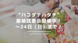 【イベント情報】成人式♡振袖レンタルが今なら1万円OFF!もっとお得なイベント情報も!@ぱれっと函館店