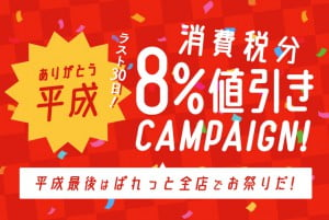 【ウイングベイ小樽店】平成最後の?!4月1日〜4月30日まで消費税8%分値引きしちゃいます!