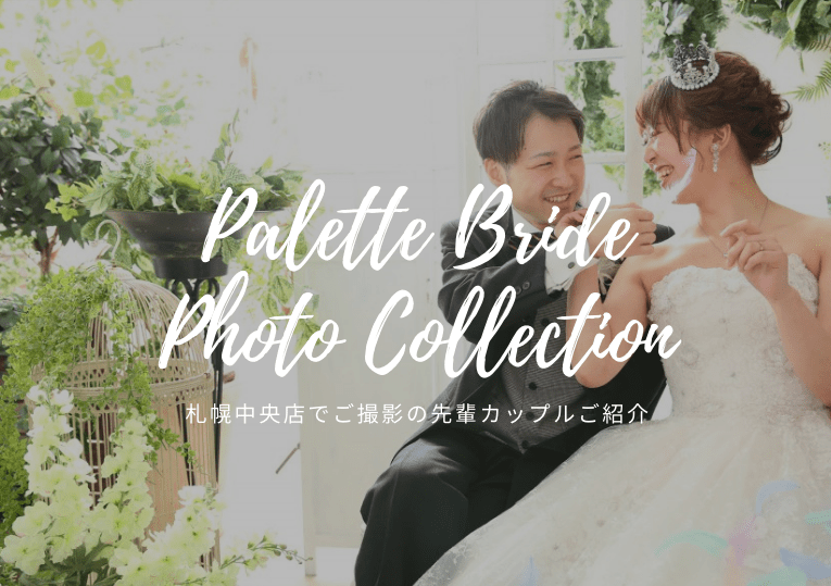 palette wedding photo