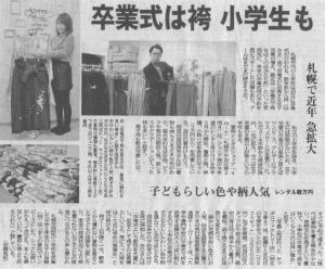 十勝毎日新聞に小学校卒業袴の特集で掲載されました!