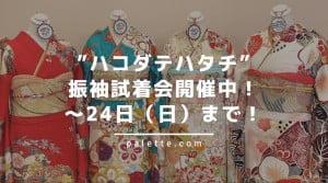 【イベント情報】最大67,000円OFF振袖展示会開催中★おすすめ振袖ご紹介@函館店