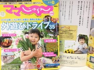 ☆☆ママじゃらんの表紙撮影を札幌西店で行いました☆☆
