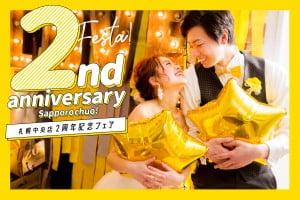 \Palette札幌中央店 2nd anniversary fair/2周年を迎える中央店のフェア情報です♡