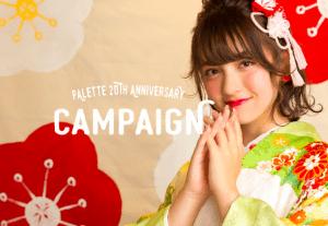 【3月限定】成人式♡振袖レンタルが今なら1万円OFF!!【イオン上磯店】