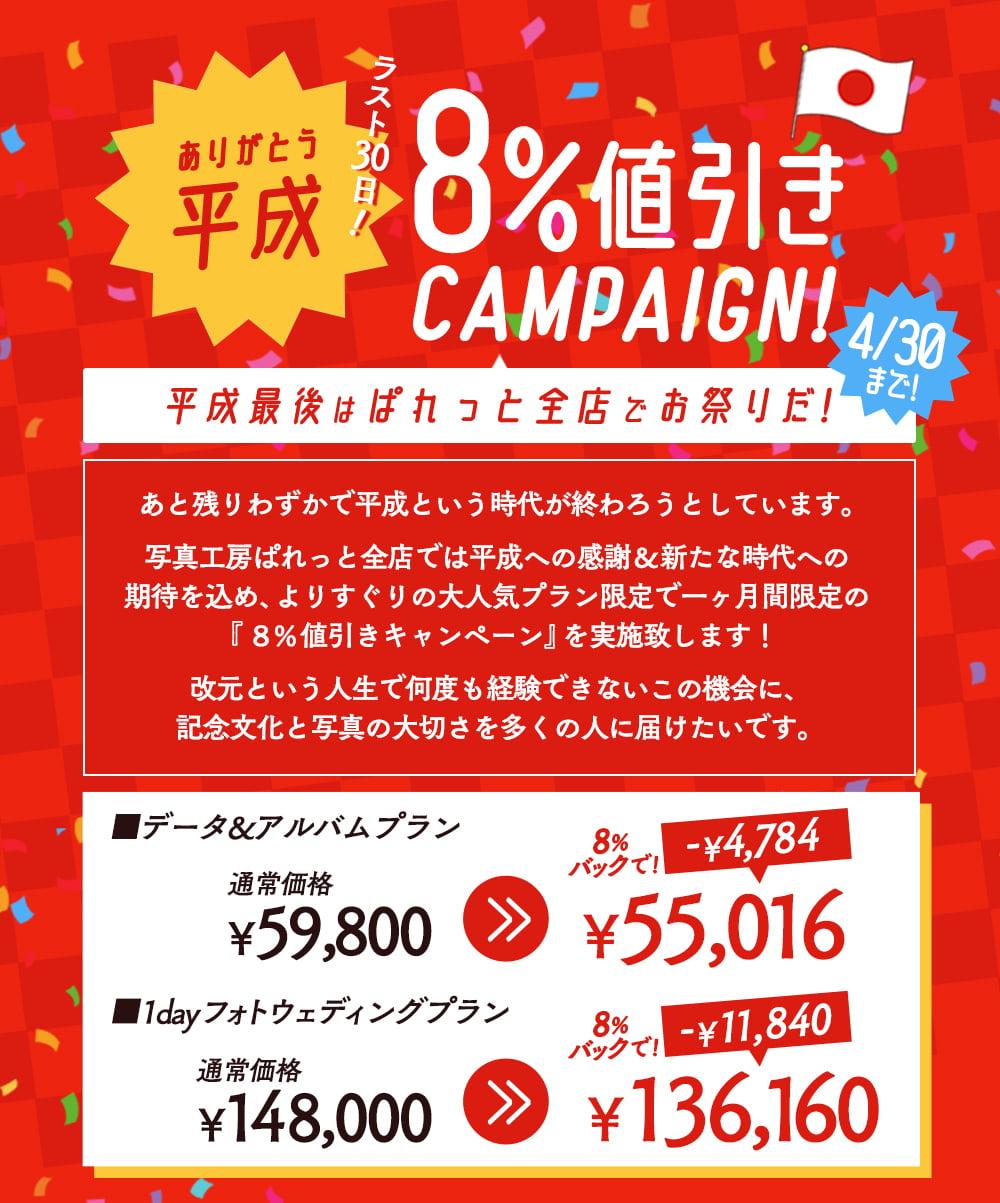ありがとう平成!ブライダルキャンペーン