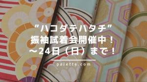 【イベント情報】振袖展示会開催★スタッフ増員でご予約不要になりました!@函館店