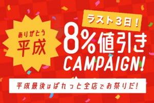 【平成残り3日!】終わる平成に感謝を込めて☆8%値引きキャンペーン4月30日まで!【イオン上磯店】