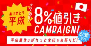 【2019年4月】プレ花嫁のためのPaletteブライダルキャンペーン!お得がいっぱいの最新情報はココからCHECK!【札幌中央店】