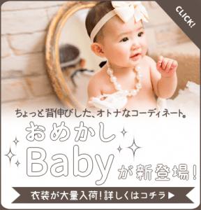 bnr-baby02