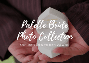 palette wedding photo