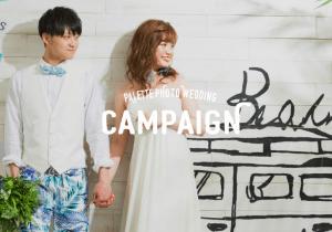 【令和1stキャンペーン】フォトウエディング特典が大人気!残り14日!