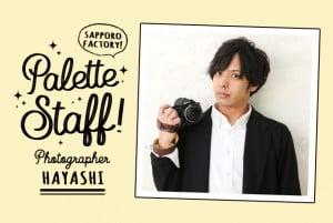 当店のフォトグラファーをご紹介!Hayashi【サッポロファクトリー店】