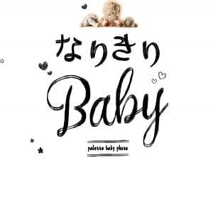 【ファクトリー店】赤ちゃんだから出来るなりきりBaby☆