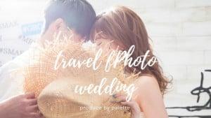 """""""旅×結婚写真""""旅の思い出のにフォトウェデイングを♡【palette札幌中央店】"""