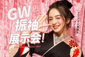 いよいよ明日から!GW衣装展示会は振袖は全品1万円OFF!【サッポロファクトリー店】