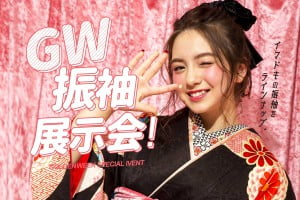 【 CAMPAIGN☆.*】GWの見学・契約がオススメ!!成人キャンペーン開催いたします♪♪【サッポロファクトリー店】
