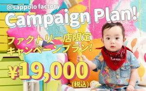 【必見】BABY撮影はあれもこれも0円!!【とってもお得♪】