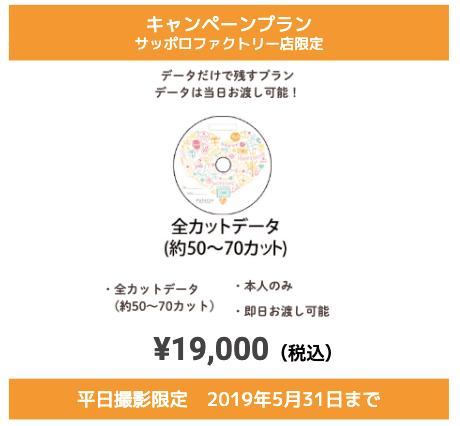札幌 百日